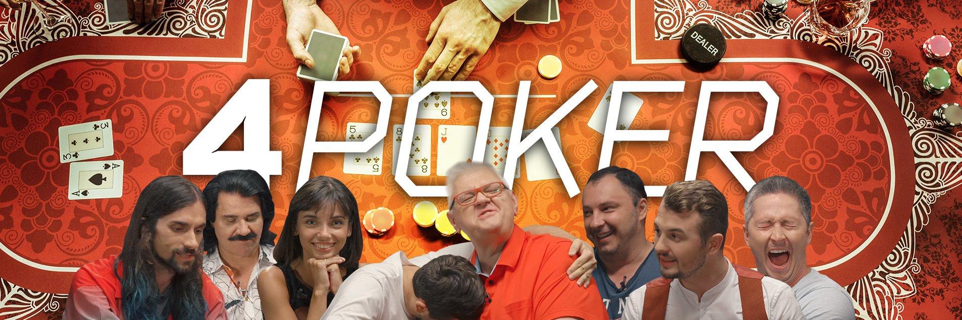 а рева игра в покер